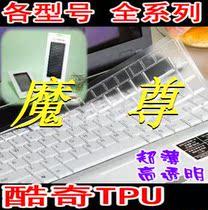 富士通FUJITSU LifeBook AH531,AH530 笔记本键盘膜/键盘贴膜 价格:23.00