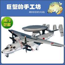"""E2C""""鹰眼""""预警机DIY手工3D立体飞机纸模型家居摆件 价格:5.00"""