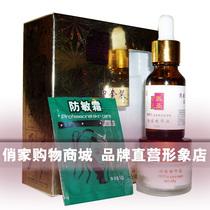 男士祛痘产品前五强北京同仁堂医圣祛痘女士产品套装排行榜 价格:29.80