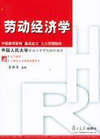 【现货】劳动经济学 曾湘泉 复旦大学出版社 2003年 价格:45.30