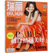 瑞丽伊人风尚杂志 2013年9月号 总第468期 一期双刊装 潮流服饰 价格:12.00