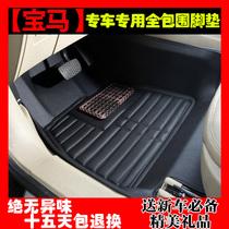 全包围新宝马5系脚垫 宝马523li525li7系320lix1X5专用汽车地踏垫 价格:368.00