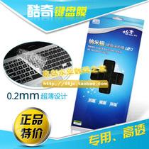 酷奇ThinkPadSL300,SL400,SL410,SL410K,SL500,SL510,SL510键盘膜 价格:25.00
