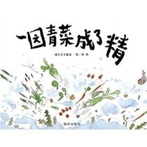 畅销绘本 一园青菜成了精 /周翔北方童谣 价格:3.00