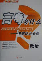 【草堂】2013天智达考前一个月下册高考考什么-考前抢分必备 政治 价格:5.40