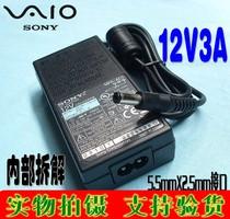 日本SONY索尼原装 12V3A 电源适配器 开关电源 铜罩屏蔽 2.5接口 价格:22.00
