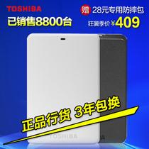 【送硬盘包】东芝小白 小黑甲虫 A1 1T/TB 特价USB3.0 移动硬盘 价格:409.00