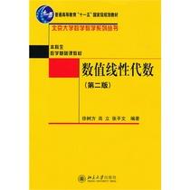 科学.数值线性代数(第二版)/徐树方|正版|畅销书籍 价格:19.20