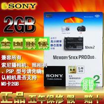 【正品行货】Sony MS 2G 短棒MS卡 索尼相机内存卡 PSP3000记忆棒 价格:42.00