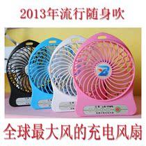 立烁 手持小型迷你电风扇 充电 锂电池 usb风扇学生大风力 便携式 价格:68.00