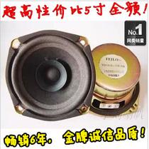 飞乐5寸YD120-B2全频喇叭扬声器(性能非常好的强货!超值特价) 价格:25.00