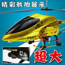 超大型遥控飞机 近80cm航拍摇控直升飞机 专业航模型耐摔充电玩具 价格:115.00
