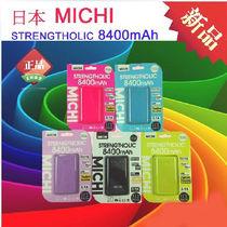 日本MICHI 8400毫安 移�与�源 苹果三星手机 usb充�器宝iphone5S 价格:328.00