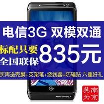 【包顺丰 急速发】Motorola/摩托罗拉 XT788 G网上网 电信3G 手机 价格:835.00