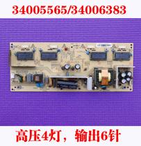 全新康佳LC26ES30电源板KIP072U04-01/02 34006383 34005565 价格:120.00