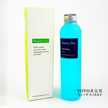 台湾BeautyDiy 爱美网 蓝色油脂调理收敛水150ML 爽肤水 控油祛痘 价格:55.00