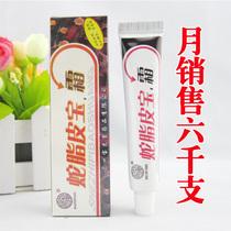 【四皇冠正品】广州宝芝堂蛇脂皮宝霜15g 祛痘霜 2013年8月生产 价格:5.00