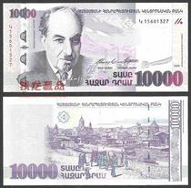 【欧洲】全新UNC 亚美尼亚10000迪拉姆 外国纸币 外币 钱币 价格:278.80