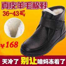 冬季中老年棉靴羊毛靴妈妈棉鞋真皮保暖防滑平跟老人鞋大码40-43 价格:168.00