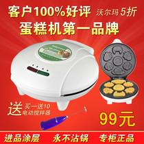 【天天特价】尚利全自动蛋糕机SL-105H包邮悬浮电饼铛 家用多功能 价格:89.00