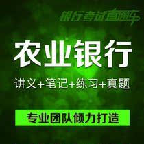 2013中国农业银行招聘考试笔试资料 2014年农行招聘考试复习资料 价格:19.90