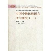 中国少数民族语言文字研究1/戴庆厦 等主编/民族出版社 价格:51.70