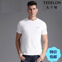 太子龙短袖t恤 夏装新款 男圆领纯色棉质T恤衫YYXCW028特惠包邮 价格:88.00