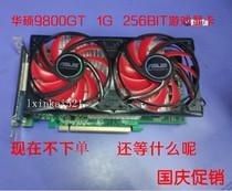 全新正品华硕9800GT 1G 256BIT独立游戏显卡9600 6670 560TI650 价格:190.00