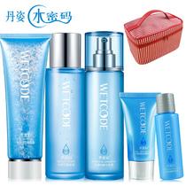 丹姿水密码正品套装 补水保湿护肤品 洗面奶 爽肤水 乳液 化妆品 价格:93.90