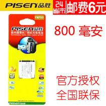 品胜NP-50 D-Li68 宾得Q Q10 S10 S12 相机锂电板 正品 800毫安 价格:30.00