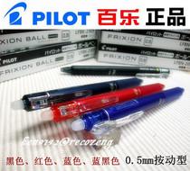 正品进口百乐可擦笔pliot LFBK-23EF 按动可擦水笔 百乐摩磨擦笔 价格:11.50