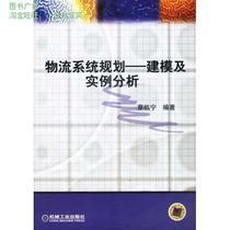 物流系统规划:建模及实例分析/蔡临宁/正版图书 价格:19.90