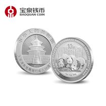 中国金币总公司 上海浦东发展银行成立20周年熊猫加字纪念银币 价格:438.00