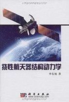 皇冠正版挠性航天器结构动力学 [精装] 价格:89.10