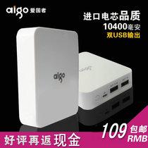 爱国者移动电源10400毫安苹果5iphone4s手机充电宝 三星 定制LOGO 价格:109.00