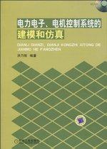 皇冠正版电力电子、电机控制系统的建模和仿真(附DVD-ROM光盘1张) 价格:25.77