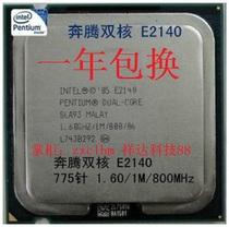 945 965 G31升级 Intel奔腾双核 E2140 E2160 E2180 E2200 775CPU 价格:44.00