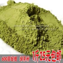 正品 天然绿茶粉100克 可食用烘焙 绿茶面膜粉外用 胜日式抹茶粉 价格:5.00