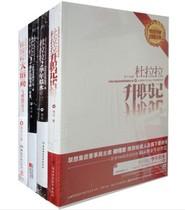 正版塑封 杜拉拉升职记全集1234 全套4册杜拉拉大结局 包邮 价格:46.00
