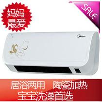 美的电暖器NTG20-10F1壁挂取暖器居浴两用暖风机联保正品特价包邮 价格:299.00