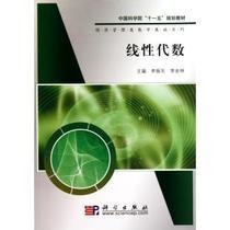 线性代数中国科学院十一五规划教材/经济管理类数学基础系列 李 价格:18.70