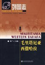 列国志毛里塔尼亚西撒哈拉 商城正版 价格:18.80