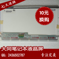 全新 东芝C600 L600 L535 L538 L551 L537 C600D液晶屏 显示屏幕 价格:258.00