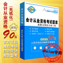 陕西省2013年会计从业资格考试题库软件 基础法规电算化T3无纸化 价格:45.00