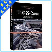 枪火神威 世界名枪大博览/手枪步枪散弹枪冲锋枪机枪枪械收藏图书 价格:30.00