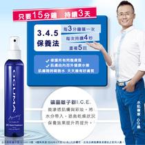 特价 台湾原产OGUMA 欧格玛水美媒保湿喷雾 零刺激 深层补水160ML 价格:68.00