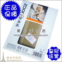 冲三皇冠价 姿多美连裤袜正品20D天鹅绒(舒适感觉)超薄丝袜0725 价格:6.00