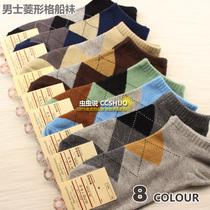 虫虫说●10双包邮 商务菱形格男士船袜短袜 春夏款全棉纯棉男袜子 价格:3.60