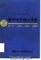 一九八三年世界经济统计手册 价格:5.00