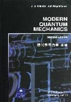 现代量子力学第2版书(日)樱井 自然科学 价格:60.40